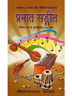 प्रभात सङ्गीत - Prabhaat Sangeet: For Rituals, Festivals and Various environments (216 Songs Specially Composed)