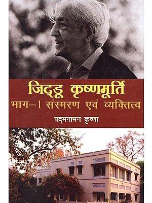 जिद्डू कृष्णमूर्ति - संस्मरण एवं व्यक्तित्व - Jiddu Krishnamurthy: Memories and Personality  (Part 1)