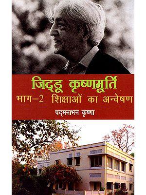 जिद्डू कृष्णमूर्ति - शिक्षाओं का अन्वेषण - Jiddu Krishnamurthy - Exploring Teachings (Part 2)