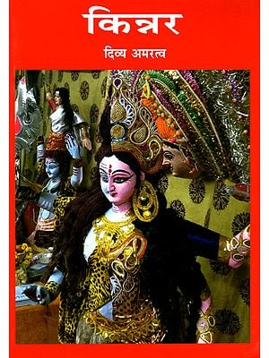 किन्नर - Kinnar: Divine Imortal