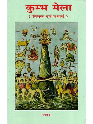 कुम्भ मेला - Kumbh Mela (Myths, Significance and Reality)