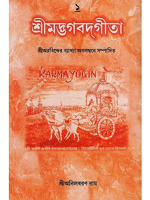 Shrimad Bhagwat Gita: Sri Arovinder Byakhaya Abalambane Sampadita (Part 1 in Bengali)