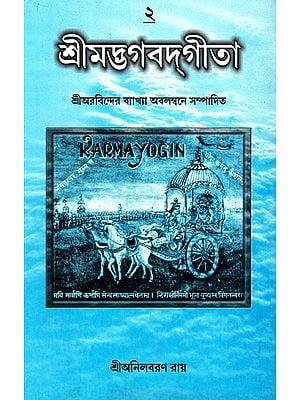 Shrimad Bhagwat Gita: Sri Arovinder Byakhaya Abalambane Sampadita (Part 2 in Bengali)