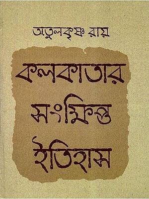 A Short History of Kolkata (Bengali)