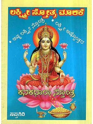 Sri Lakshmi Stotra Maalike (Kannada)