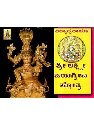 Sri Lakshmi Hayagreeva Stotra (Kannada)
