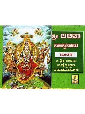 Sri Lalita Sahasranama With Ashtottara (Kannada)