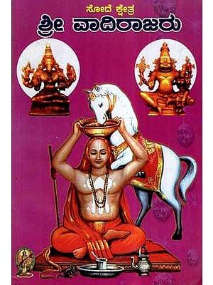 Sonde Kshetra Sri Vadirajaru (Kannada)