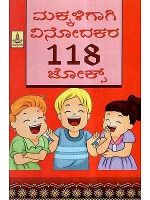 Makkaligagi Vinodakari 118 Jokes (Kannada)