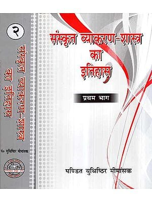 संस्कृत व्याकरण - शास्त्र का इतिहास- History of Sanskrit Grammar - Literature (Set of 2 Volumes)