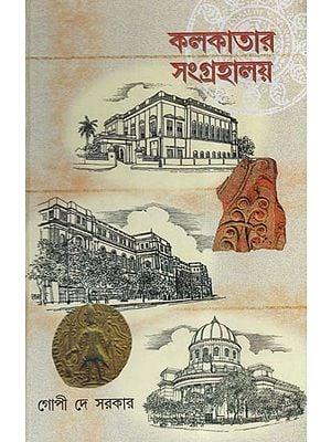 Museums of Kolkata (Bengali)