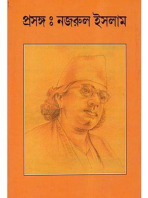 Prasanga: Nazrul Islam (Bengali)