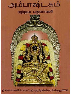 Ambhastakam and Bhajanavali (Tamil)