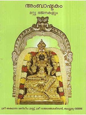 Ambhastakam and Bhajanavali (Malayalam)