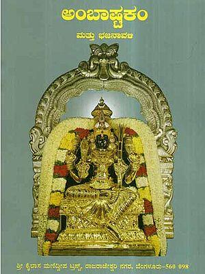 ambhastakam and Bhajanavali (Kannada)