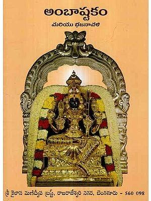ambhastakam and Bhajanavali (Telugu)
