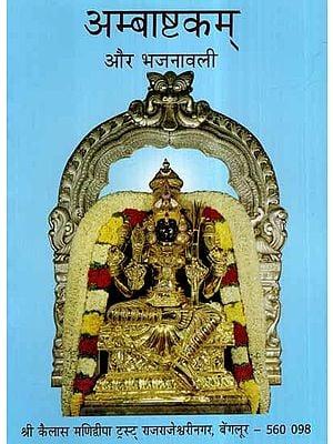 अम्बाष्टकम् और भजनावली- Ambhastakam and Bhajanavali