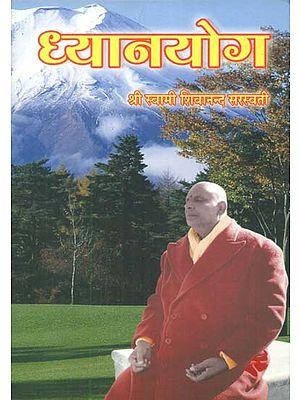 ध्यानयोग - Dhyana Yoga