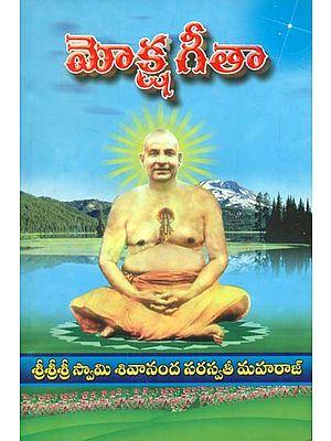 Moksha Gita - Sadguru Sri Swami Sivananda Saraswathi (Telugu)