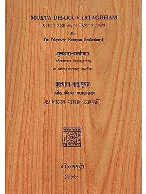 Mukta Dhara-Vartagrham- Sanskrit Rendering of Tagore's Drama (An Old and Rare Book)