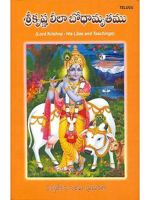 Lord Krishna- His Lilas and Teachings (Telugu)