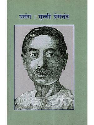 प्रसंग: मुन्शी प्रेमचंद - Prasang: Munshi Premchand (An Old and Rare Book)