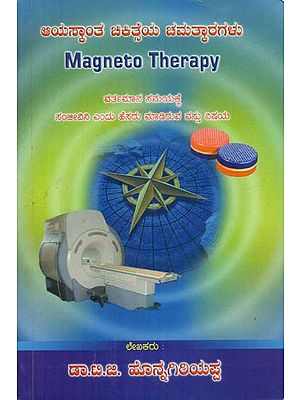 Magneto Therapy (Kannada)