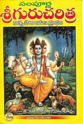 Guru Charitra (Kannada)