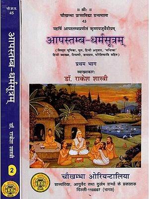 आपस्तम्ब - धर्मसूत्रम् - Aapstamba Dharmasutram (Set of Two Volumes)
