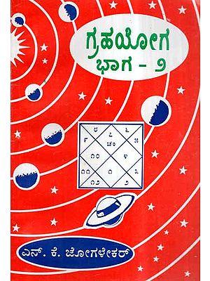 Graha Yoga- Bhag 2 (Kannada)