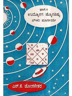 Udyoga Jyothisha- Bhag 1 (Kannada)