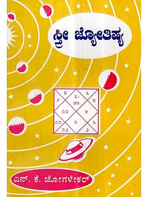 Stree Jyothisha in Kannada