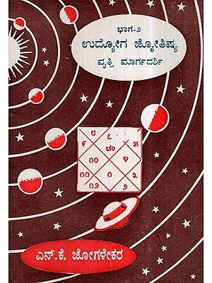 Udyoga Jyothisha- Bhag 2 (Kannada)