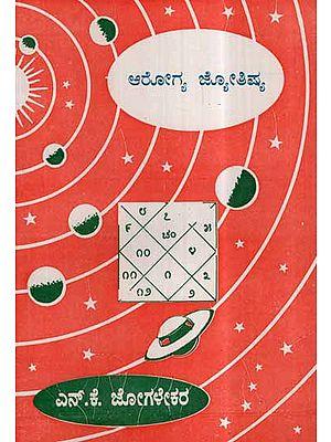 Arogya Jyothishya- Bhag 1 (Kannada)