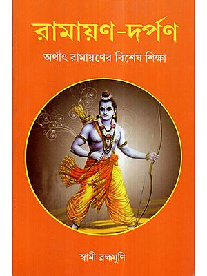 Teaching of Ramayana (Bengali)