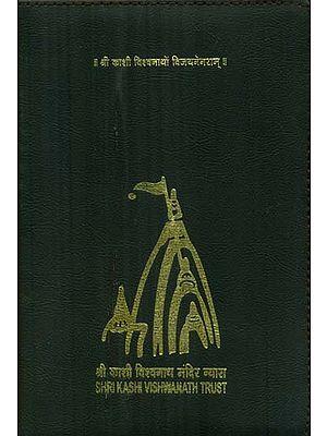 श्री काशी विश्वनाथ डायरी- Diary of Kashi Vishwanatha Mandir (2021)