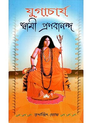 Yugacharya Swami Pranabananda (Bengali)