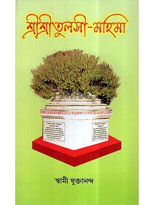 Sri Sri Tulshi Mahima (Bengali)