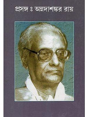 Prasanga: Annada Shankar Ray (An Old and Rare Book in Bengali)