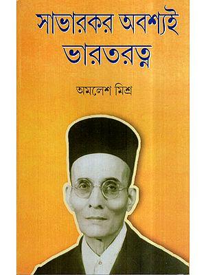 Savarkar Abashya Bhartratna (Bengali)