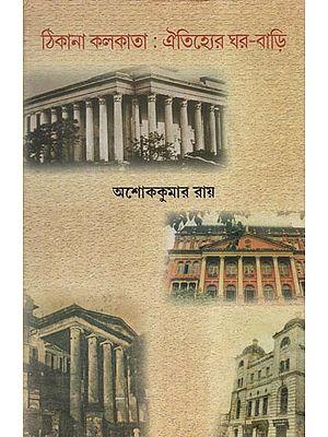 History of Kolkata Houses (Bengali)