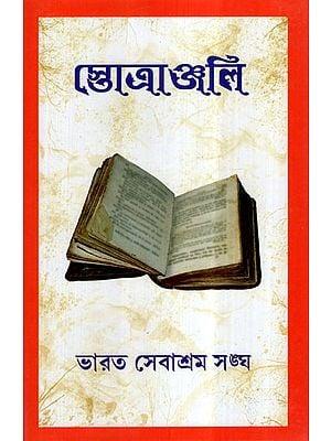 Stotranjali (Bengali)