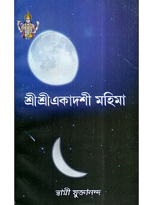 Sri Sri Ekadashi Mahima (Bengali)