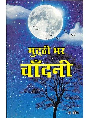 मुट्ठी भर चाँदनी- Mutthi Bhar Chandi