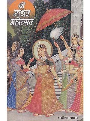 श्रीमाधवमहोत्सव- Shri Madhav Festival