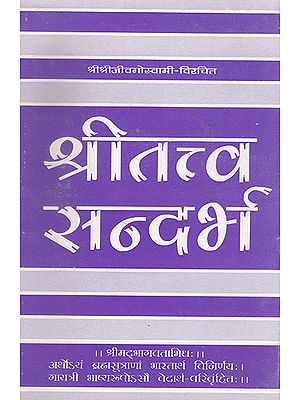 श्रीतत्त्व सन्दर्भ- Shrittatav- Sandarbha