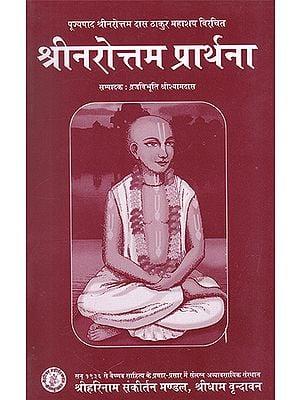 श्रीनरोत्तम प्रार्थना- Shri Narottam Prayer