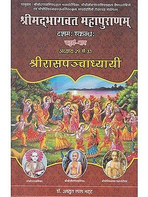 श्रीमद्भागवत महापुराणम् (चतुर्थ-भाग)- Shrimad Bhagwat Mahapuranam (Part-IV)