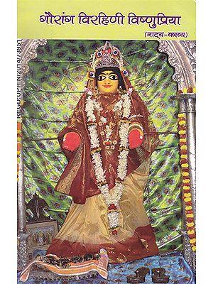 गौरांग विरहिणी विष्णुप्रिया (नाट्य-काव्य)- Gaurang Virhini Vishnupriya (Natya-Kavya)
