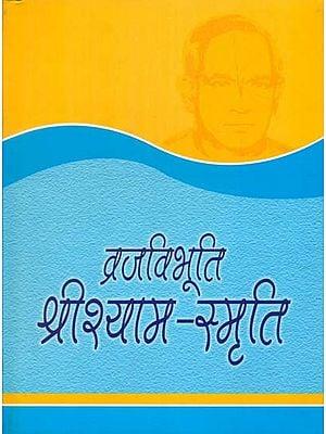 व्रजविभूति श्रीश्याम-स्मृति - Vrajavibhuti Shrishyam-Smriti